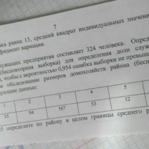 Средняя величина признака равна 13, средний квадрат индивидуальных значений этого признака равен 174. Определите коэффициент вариации. Задача 2 Общая численност