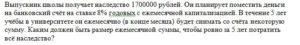 Выпускник школы получает наследство 1700000 рублей. Он планирует поместить деньги на банковский счёт на ставке 8% годовых с ежемесячной капитализацией. В течени