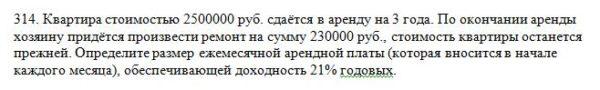 Квартира стоимостью 2500000 руб. сдаётся в аренду на 3 года. По окончании аренды хозяину придётся произвести ремонт на сумму 230000 руб., стоимость квартиры ост