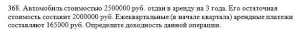 Автомобиль стоимостью 2500000 руб. отдан в аренду на 3 года. Его остаточная стоимость составит 2000000 руб. Ежеквартальные (в начале квартала) арендные платежи
