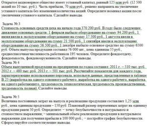 Открытое акционерное общество имеет уставный капитал, равный 125 млн руб. (12 500 акций по 10 тыс. руб.). Часть прибыли, 70 млн руб., решено направить на увелич