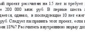 Инвестиционный проект рассчитан на 15 лет и требует капитальных вложений в размере 200 000 млн. руб. В первые шесть лет никаких поступлений не ожидается, однако