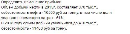 Определить изменение прибыли. Объем добычи нефти в 2015г. составляет 370 тыс.т., себестоимость нефти - 10500 руб за тонну. в том числе доля условно-переменных з