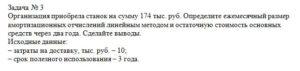 Задача № 3  Организация приобрела станок на сумму 174 тыс. руб. Определите ежемесячный размер амортизационных отчислений линейным методом и остаточную стоимость