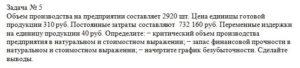 Объем производства на предприятии составляет 2920 шт. Цена единицы готовой продукции 310 руб. Постоянные затраты составляют  732 160 руб. Переменные издержки на