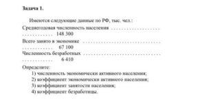 Задача 1. Имеются следующие данные по РФ, тыс. чел. : Среднегодовая численность населения 148 300 Всего занято в экономике 67 100 Численность безработных 6 410