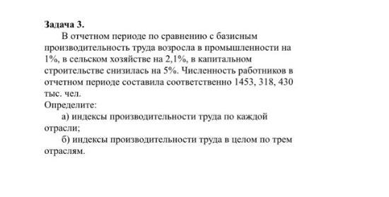 Задача 3. В отчетном периоде по сравнению с базисным производительность труда возросла в промышленности на 1%, в сельском хозяйстве на 2,1%, в капитальном строи