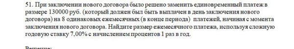 51. При заключении нового договора было решено заменить единовременный платеж в размере 130000 руб. (который должен был быть выплачен в день заключения нового д