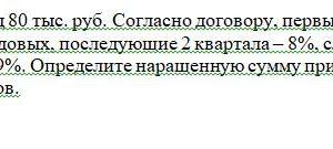 72. Клиент внес на вклад 80 тыс. руб. Согласно договору, первый квартал процентная ставка составляла 7% годовых, последующие 2 квартала – 8%, следующий квартал