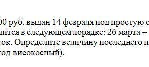36. Кредит в размере 610000 руб. выдан 14 февраля под простую ставку 6,0% годовых. Погашение долга производится в следующем порядке: 26 марта – 305000 руб., 15