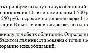 44. Вы имеете возможность приобрести одну из двух облигаций: А или В. Бескупонная облигация А со сроком до погашения 10 лет и номиналом 1 500 руб. продается за