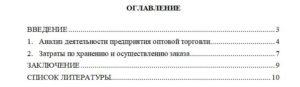 Задание 1. Предприятие рассматривает проект, по которому предполагается единовременная инвестиция  в размере 8000 тыс. руб.  Рассчитать  показатель чистой прибы