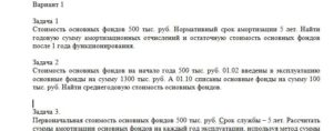 Стоимость основных фондов 500 тыс. руб. Нормативный срок амортизации 5 лет. Найти годовую сумму амортизационных отчислений и остаточную стоимость основных фондо