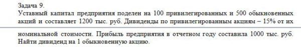 Уставный капитал предприятия поделен на 100 привилегированных и 500 обыкновенных акций и составляет 1200 тыс. руб. Дивиденды по привилегированным акциям – 15% о