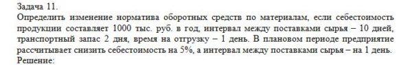 Определить изменение норматива оборотных средств по материалам, если себестоимость продукции составляет 1000 тыс. руб. в год, интервал между поставками сырья –
