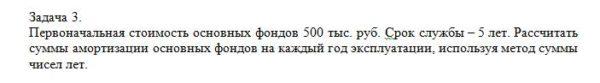 Первоначальная стоимость основных фондов 500 тыс. руб. Cрок службы – 5 лет. Рассчитать суммы амортизации основных фондов на каждый год эксплуатации, используя м