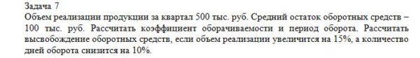 Объем реализации продукции за квартал 500 тыс. руб. Средний остаток оборотных средств – 100 тыс. руб. Рассчитать коэффициент оборачиваемости и период оборота. Р