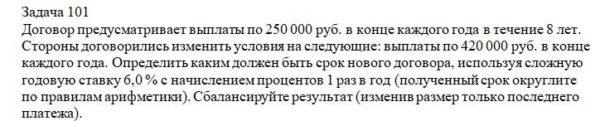 Договор предусматривает выплаты по 250 000 руб. в конце каждого года в течение 8 лет. Стороны договорились изменить условия на следующие: выплаты по 420 000 руб