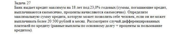 Банк выдает кредит максимум на 18 лет под 23,0% годовых (суммы, погашающие кредит, выплачиваются ежемесячно, проценты начисляются ежемесячно). Определите максим