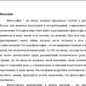 Реферат на тему Философия и современность 13 стр.