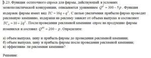 6.23. Функция остаточного спроса для фирмы, действующей в условиях монополистической конкуренции, описывается уравнением  . Функция издержек фирмы имеет вид  .