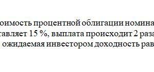 Определить расчетную стоимость процентной облигации номиналом 1000 рублей, если купонная доходность составляет 15 %, выплата происходит 2 раза в год, до погашен