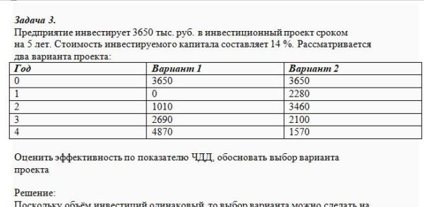 Предприятие инвестирует 3650 тыс. руб. в инвестиционный проект сроком на 5 лет. Стоимость инвестируемого капитала составляет 14 %. Рассматривается два варианта