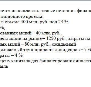 Предприятие намеревается использовать разные источник финансирования при реализации инвестиционного проекта: - банковский кредит – в объеме 400 млн. руб. под 23