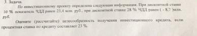 По инвестиционному проекту определена следующая информация. При дисконтной ставке 10% показатель ЧДД равен 23,4 млн. руб., при дисконтной ставке 28% ЧДД равен (