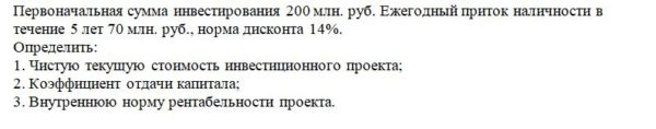 Первоначальная сумма инвестирования 200 млн. руб. Ежегодный приток наличности в течение 5 лет 70 млн. руб., норма дисконта 14%. Определить: 1. Чистую текущую