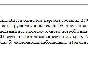 В одном из районов страны ВВП в базисном периоде составил 250 млн. руб. В отчетном периоде производительность труда увеличилась на 5%, численность работающих ув