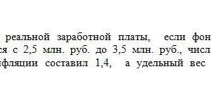 Определите изменение реальной заработной платы, если фонд заработной платы на предприятии увеличился с 2,5 млн. руб. до 3,5 млн. руб., численность работающих н