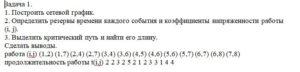 1. Построить сетевой график.  2. Определить резервы времени каждого события и коэффициенты напряженности работы (i, j).  3. Выделить критический путь и найти ег