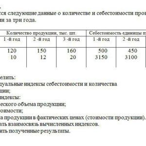 Задача 2. Имеются следующие данные о количестве и себестоимости произведенной продукции за три года. Шифр продук- Количество продукции, тыс. шт. 1 1 -й год 2 -й