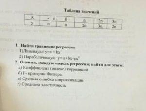 n=4 Таблица значений 3n 3n 2n 1. Найти уравнение регрессии 1)Линейную: у=a + bx 2) Параболическую; у a+bx cx 2. Оценить каждую модель регрессии; найти для этого