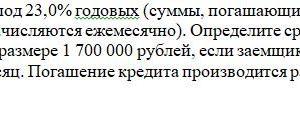 267. Банк выдает кредит под 23,0% годовых (суммы, погашающие кредит, выплачиваются ежемесячно, проценты начисляются ежемесячно). Определите срок, который потреб