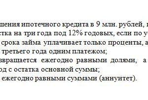 1. Составить график погашения ипотечного кредита в 9 млн. рублей, предоставленного под залог земельного участка на три года под 12% годовых, если по условиям по