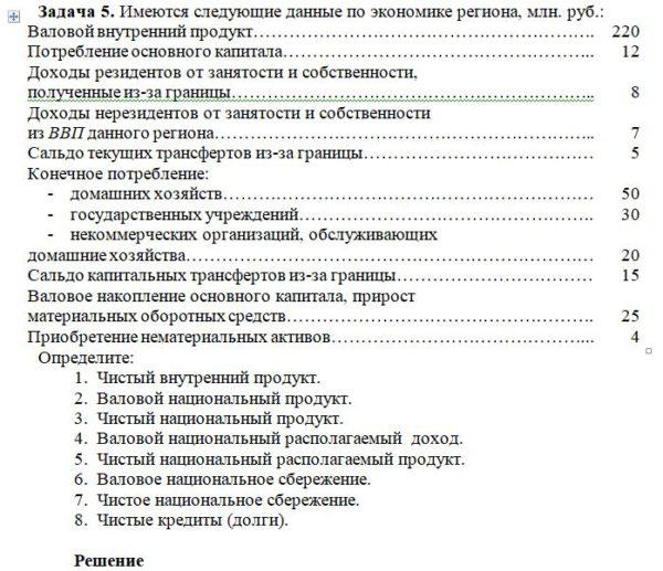 Задача 5. Имеются следующие данные по экономике региона, млн. руб.: Валовой внутренний продукт…………………………………………………. 220 Потребление основного капитала……………………………