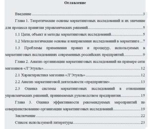 Курсовая работа на тему Маркетинговые исследования как основа для принятия управленческих решений в условиях рынка Введение3 Глава 1. Теоретические основы марк