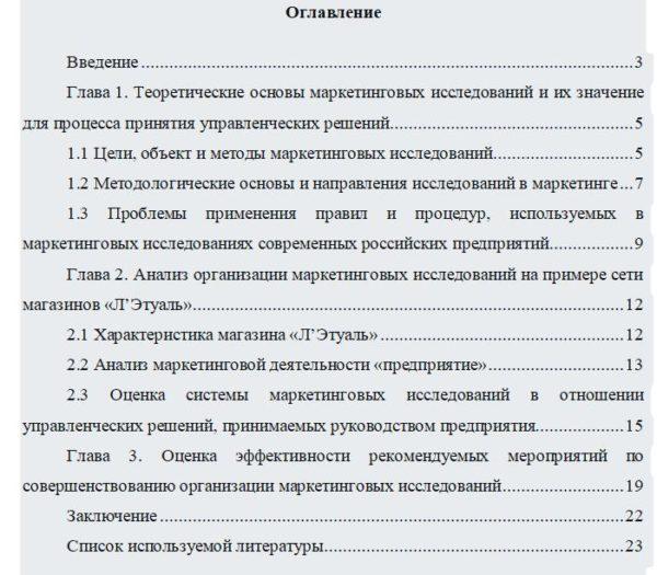 Курсовая работа на тему Маркетинговые исследования как основа для принятия управленческих решений в условиях рынка Введение 3 Глава 1. Теоретические основы марк