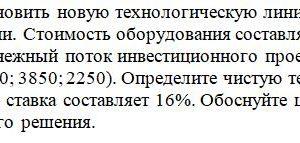 3. Фирма планирует установить новую технологическую линию по выпуску промышленной продукции. Стоимость оборудования составляет 10 000 тыс. руб., срок эксплуатац