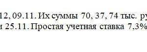 2. Сроки векселей 17.12, 15.12, 09.11. Их суммы 70, 37, 74 тыс. руб. Эти векселя заменяются одним со сроком 25.11. Простая учетная ставка 7,3%. Найти сумму ново