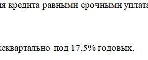 3. Составить план погашения кредита равными срочными уплатами для следующих данных: Сумма 17 тыс. руб. Срок 4 года Число погашений в год – ежеквартально под 17,