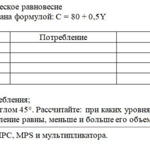 Задача 2: Макроэкономическое равновесие Функция потребления задана формулой: С = 80 + 0,5Y а) заполните таблицу: Доход Потребление Сбережение 0 100 200