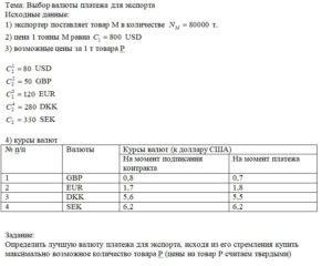 Тема: Выбор валюты платежа для экспорта Исходные данные: 1) экспортер поставляет товар М в количестве   т. 2) цена 1 тонны М равна   USD 3) возможные цены за 1