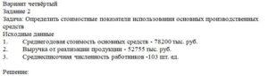Определить стоимостные показатели использования основных производственных средств Исходные данные 1.Среднегодовая стоимость основных средств - 78200 тыс. руб.