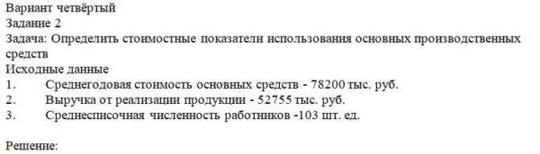 Определить стоимостные показатели использования основных производственных средств Исходные данные 1. Среднегодовая стоимость основных средств - 78200 тыс. руб.