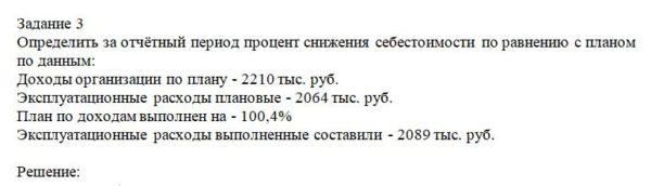 Определить за отчётный период процент снижения себестоимости по равнению с планом по данным: Доходы организации по плану - 2210 тыс. руб. Эксплуатационные расхо