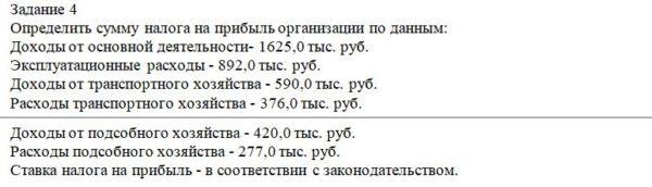 Определить сумму налога на прибыль организации по данным: Доходы от основной деятельности- 1625,0 тыс. руб. Эксплуатационные расходы - 892,0 тыс. руб. Доходы от