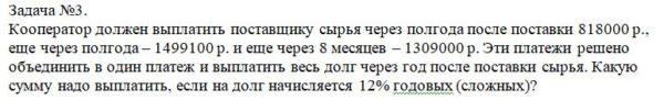 Кооператор должен выплатить поставщику сырья через полгода после поставки 818000 р., еще через полгода – 1499100 р. и еще через 8 месяцев – 1309000 р. Эти плате